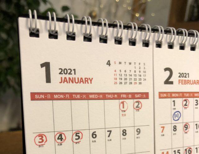 年末年始の営業日のお知らせ